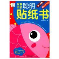 【正版直发】全脑开发聪明贴纸书: 3-4岁 自然 科学 袋鼠妈妈 9787548034643 江西美术出版社