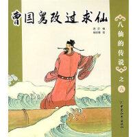 八仙的传说-之六老农 ,杨永青 画中国和平出版社9787800377082
