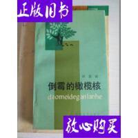 [二手旧书9成新]倒霉的橄榄核 /叶至诚 百花文艺出版社