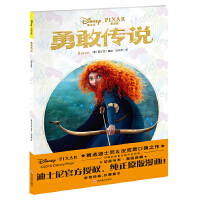 勇敢传说:迪士尼皮克斯动画电影漫画典藏(迪士尼官方授权,完美呈现原汁原味的纯正原版漫画!)