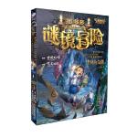 墨多多谜境冒险第3册 黑贝街奇遇(下)