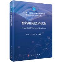 智能电网技术标准