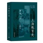 上海教育史 第二卷(1912―1949)(呈现了上海教育从古代、近代直至现当代的发展,展现了一部相对完整的上海教育历史
