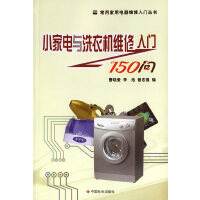 小家电与洗衣机维修入门150问/常用家用电器维修入门丛书