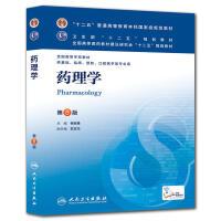 临床药理学(第五版/本科临床/十二五规划教材)