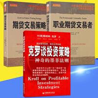 期货投资书籍3本 克罗谈投资策略+职业期货交易者+期货交易策略 斯坦利克罗著期货投资方法交易技巧策略期货市场技术分析期