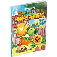 植物大战僵尸2 奇幻爆笑漫画 沸腾吧 花园小镇3 6-12岁儿童图书读物 必读小学生课外阅读书籍 畅销童书 中国少年儿