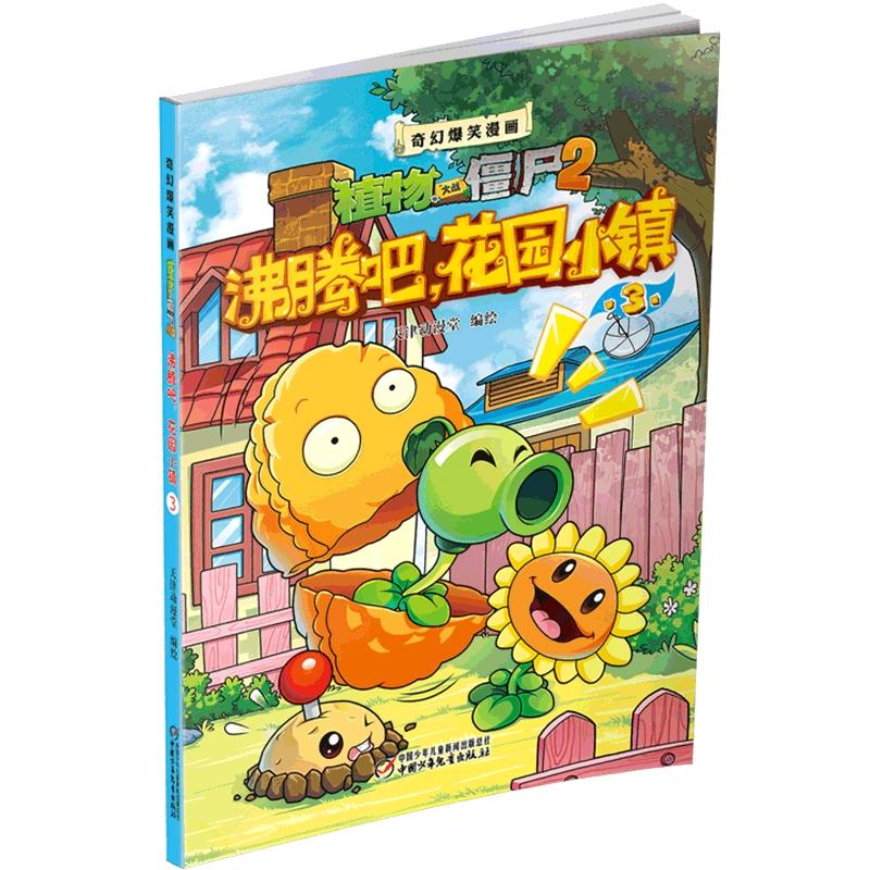 植物大战僵尸2 奇幻爆笑漫画 沸腾吧 花园小镇3 6-12岁儿童图书读物 必读小学生课外阅读书籍 畅销童书 中国少年儿童出版社 正版不以定价销售已售价为准 介意者无购