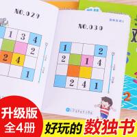 全4册数独游戏 幼儿数学思维训练题集3-6-9岁儿童智力潜能开发小学生数独书入门初级 一年级益智小本四六九宫格幼儿园玩
