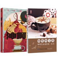 【全2册】咖啡师宝典:咖啡控必备的第一本书+冲啊!咖啡狂 咖啡豆挑选烘焙研磨小知识意式咖啡制作方法咖啡爱好者咖啡师实用
