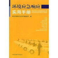 环境应急响应实用手册 国家环境保护总局环境监察局 9787802095120 中国环境科学出版社