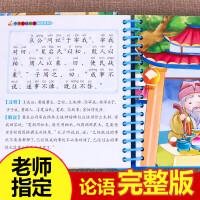 论语 有声伴读国学启蒙彩绘注音版一二年级小学生课外阅读书籍3-6-9岁幼儿童读物带拼音