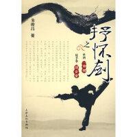 【包邮】 抒怀剑之一剪梅 观音掌(附送DVD光盘) 朱俊昌 9787807404736 上海文化出版社