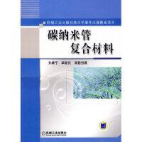 碳纳米管复合材料 孙康宁,李爱民课题组 9787111288145 机械工业出版社