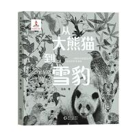 从大熊猫到雪豹―一个野生动物摄影师的自然科学观察