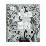 从大熊猫到雪豹—一个野生动物摄影师的自然科学观察