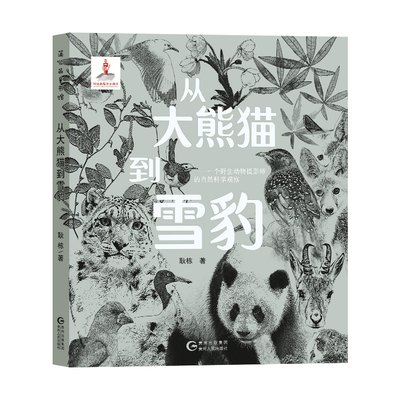 从大熊猫到雪豹—一个野生动物摄影师的自然科学观察 跟随自然观察和记录者学习观察,从海拔10米到5200米,听故事、看照片,探秘中国*植物宝库,寻找大熊猫和雪豹……北京大学生命科学院专家审订,世界自然保护联盟物种生存委员会执委推荐。(蒲公英童书馆出