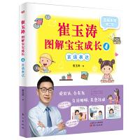 崔玉涛图解宝宝成长4