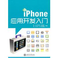 iPhone应用开发入门 陈刚 等编著 9787313064332 上海交通大学出版社【直发】 达额立减 闪电发货 80