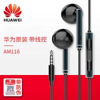 【当当自营】华为 荣耀耳机原装 AM116 黑色 半入耳式线控手机耳机 小米/三星/vivo/oppo/苹果通用