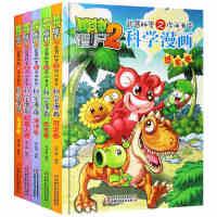 植物大战僵尸2漫画书全集之你问我答科学漫画 恐龙卷机器人卷宇宙卷动物卷 全套5册 幼儿童漫画书绘本卡通故事书 少儿图书