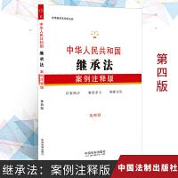 正版 中华人民共和国继承法 案例注释版 中国法制出版社