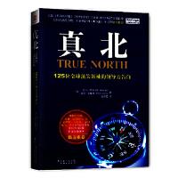 【二手旧书9成新】 真北:125位全球的领导力告白