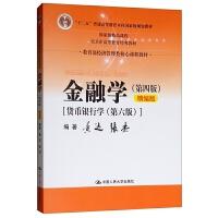 正版全新 金融学(第4版 精编版 货币银行学 第6版)/教育部经济管理类核心课程教材