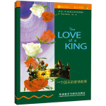 书虫・牛津英汉双语读物:一个国王的爱情故事(2级下 适合初二、初三年级)