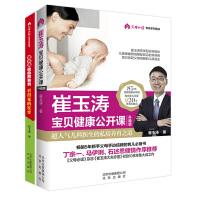 崔玉涛:宝贝健康公开课升级版+看得见的发育(套装)