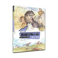西顿动物小说:狼王洛波(彩绘版)