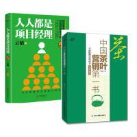 中国茶叶营销一本书 茶叶营销销售技巧书籍 茶叶店茶厂电子商务书籍+ 人人都是项目经理 项目经理经验的总结项目管理销售心
