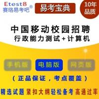 2020年中国移动校园招聘考试(行政能力测试+计算机)易考宝典软件 (ID:4633)