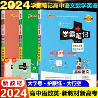 2020新版学霸笔记高中全套9册 学霸笔记高中语文数学英语物理化学生物政治历史地理9本 通用版