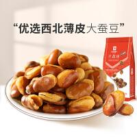 【良品铺子牛肉味兰花豆180gx1袋】蚕豆小包装坚果零食休闲零食