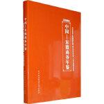 【新书店正版】中国张琳北京对外经济贸易大学出版社有限责任公司9787810786942