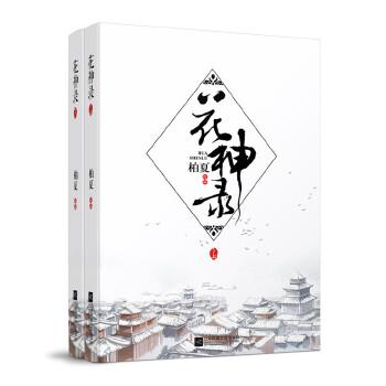 花神录(pdf+txt+epub+azw3+mobi电子书在线阅读下载)