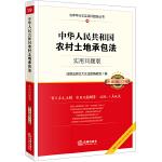 中华人民共和国农村土地承包法:实用问题版(升级增订2版,根据2018年12月29日新法修订)
