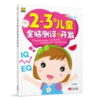 2-3岁儿童全脑测评与开发