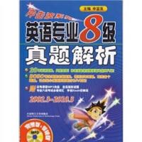冲击波英语专业八级真题解析(2010)(附光盘1张) 9787561127032 大连理工大学出版社