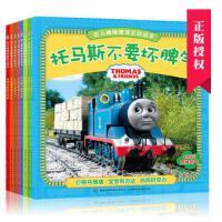 托马斯书籍 托马斯和朋友小火车幼儿情绪管理互动 绘本0-3岁全套8册 小火车儿童绘本3-6周岁亲子早教启蒙漫画情商培养