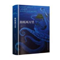 海底两万里 原版完整版原著无删减课外小说文学世界名著中国儿童文学 凡尔纳 海底两万里初中版七年级八年级学校指定老师推荐
