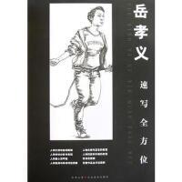 【正版现货】岳孝义速写全方位 岳孝义 9787533035853 山东美术出版社