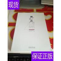 [二手旧书9成新]两面三刀:当下中国美术现象的多面剖析 @101