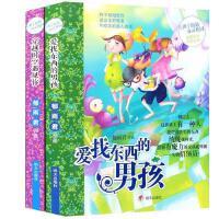 全2册 辫子姐姐心灵花园成长故事系列第四季 穿越时空遇见你+爱找东西的男孩 郁雨君著8-9-12-14周岁儿童课外阅读