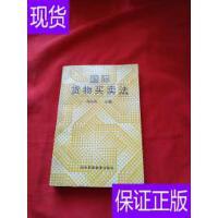 [二手旧书9成新]国际货物买卖法 /冯大同主编 对外贸易教育出版社