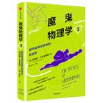 魔鬼物理学3:超级英雄故事里的物理学(美)詹姆斯・卡卡里奥斯9787508685489中信出版社