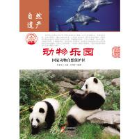 动物乐园:国家动物自然保护区