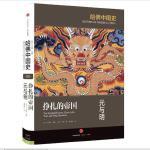 哈佛中国史第5卷 挣扎的帝国:元与明