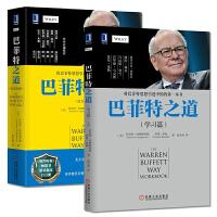 巴菲特之道(原书第3版)+巴菲特之道(学习本)套装共2册 炒股书籍 投资理财